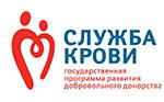 Программа развития добровольного донорства «Служба крови»